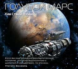 Робинсон Ким Стэнли Голубой Марс обложка