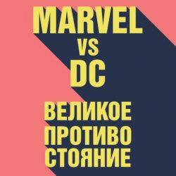 Таккер Рид Marvel vs DC. Великое противостояние двух вселенных обложка