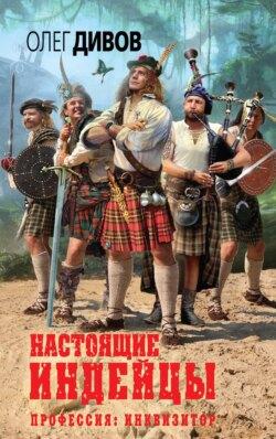 Дивов Олег Игоревич Настоящие индейцы обложка