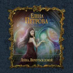 Петрова Елена Лейна. Вернуться домой обложка