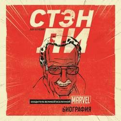 Батчелор Боб Стэн Ли. Создатель великой вселенной Marvel. Биография обложка