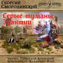 Смородинский Георгий Георгиевич Серые туманы Эрантии обложка
