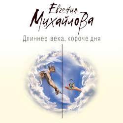 Михайлова Евгения Длиннее века, короче дня обложка