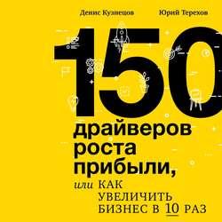 Кузнецов Денис Юрьевич, Терехов Юрий Владимирович 150 драйверов роста прибыли, или как увеличить бизнес в 10 раз обложка