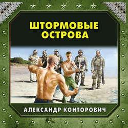 Конторович Александр Сергеевич Штормовые острова обложка