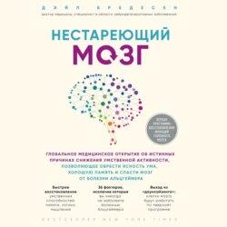 Бредесен Дэйл Нестареющий мозг. Глобальное медицинское открытие об истинных причинах снижения умственной активности, позволяющее обрести ясность ума, хорошую память и спасти мозг от болезни Альцгеймера обложка