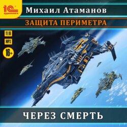 Атаманов Михаил  Защита Периметра. Через смерть обложка