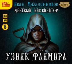 Магазинников Иван Владимирович Мертвый инквизитор обложка