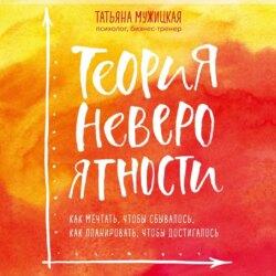 Мужицкая Татьяна Владимировна Теория невероятности. Как мечтать, чтобы сбывалось, как планировать, чтобы достигалось обложка