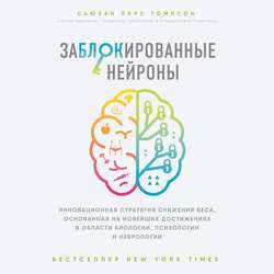 Томпсон Сьюзан Заблокированные нейроны. Инновационная стратегия снижения веса, основанная на новейших достижениях в области биологии, психологии и неврологии обложка