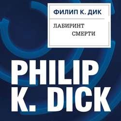 Дик Филип Киндред Лабиринт смерти обложка