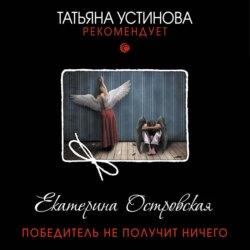 Островская Екатерина Михайловна Победитель не получит ничего обложка