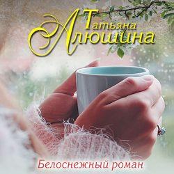 Алюшина Татьяна Александровна Белоснежный роман обложка