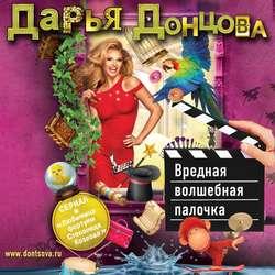 Донцова Дарья Аркадьевна Вредная волшебная палочка обложка