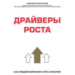 Молчанов Николай Викторович Драйверы роста. Как средней компании стать гигантом обложка
