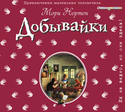 Нортон Мэри Добывайки (ил. Э. Дзюбак) (#1) обложка