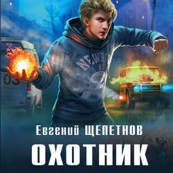 Щепетнов Евгений Владимирович Охотник обложка