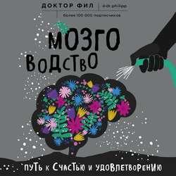Кузьменко Филипп Григорьевич Мозговодство. Путь к счастью и удовлетворению обложка