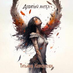 Корсакова Татьяна Девятый ангел обложка