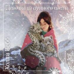 Вебб Холли Рождественские истории. Девочка из лунного света (выпуск 4) обложка