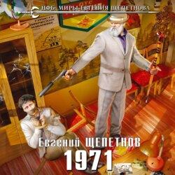Щепетнов Евгений Владимирович 1971 обложка