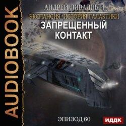 Ливадный Андрей Львович Запрещенный контакт обложка
