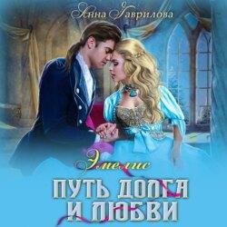 Гаврилова Анна Сергеевна Эмелис. Путь долга и любви обложка