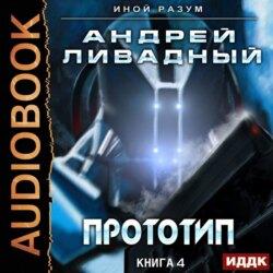 Ливадный Андрей Львович Прототип обложка