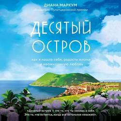 Маркум Диана Десятый остров. Как я нашла себя, радость жизни и неожиданную любовь обложка