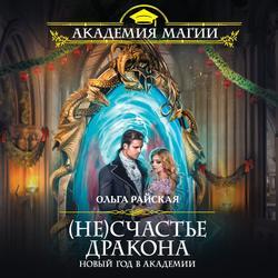 Райская Ольга (Не)счастье дракона. Новый год в Академии обложка