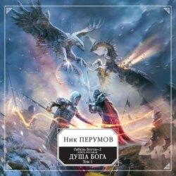 Перумов Ник Гибель Богов-2. Книга восьмая. Душа Бога. Том 1 обложка