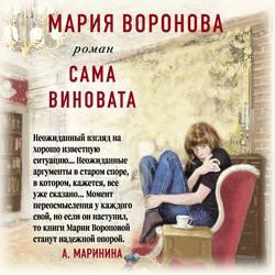 Воронова Мария Владимировна Сама виновата обложка
