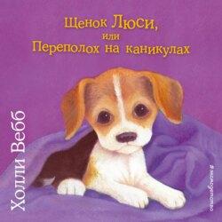 Вебб Холли Щенок Люси, или Переполох на каникулах (выпуск 32) обложка