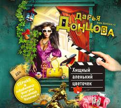 Донцова Дарья Аркадьевна Хищный аленький цветочек обложка