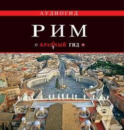 Чумичева Ольга Валерьевна Рим. 6-е изд., испр. и доп. обложка