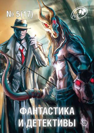 Журнал «Фантастика и Детективы» №5 (17) 2014