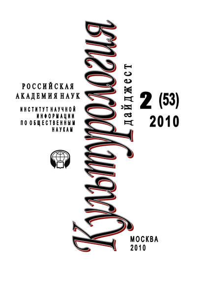 Ирина Галинская Культурология: Дайджест №2 / 2010 ирина галинская культурология дайджест 1 2013