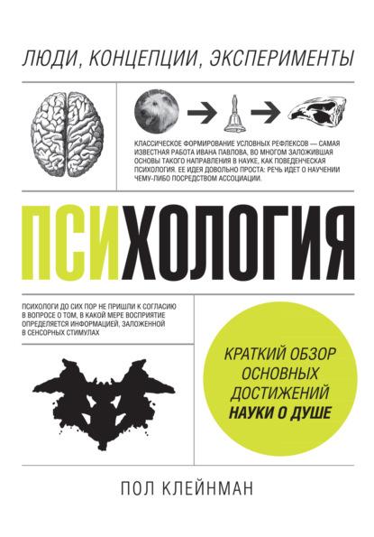 Пол Клейнман. Психология. Люди, концепции, эксперименты