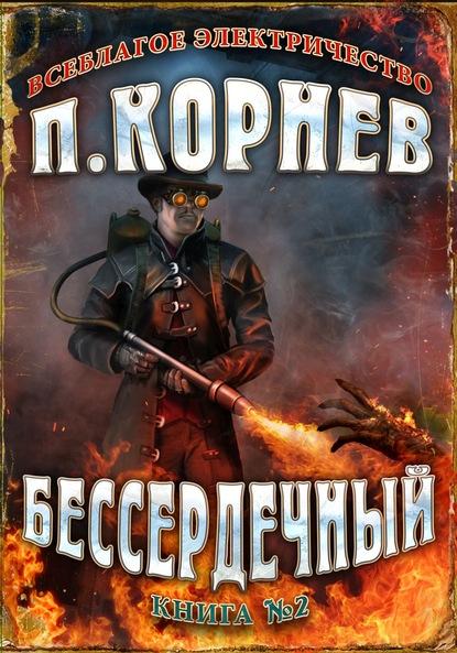 Павел Корнев. Бессердечный