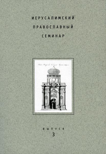 Сборник статей Иерусалимский православный семинар. Выпуск 3