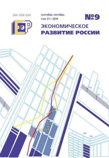 Группа авторов Экономическое развитие России № 9 2014 отсутствует экономическое развитие россии 9 2015