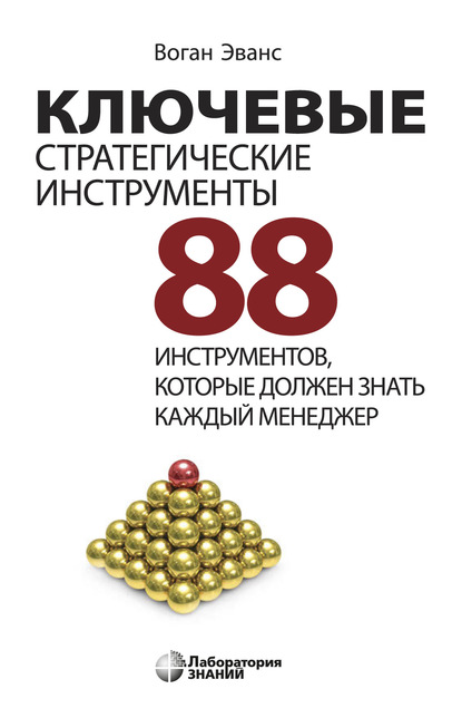 Ключевые стратегические инструменты. 88инструментов, которые должен знать