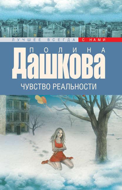 Полина Дашкова — Чувство реальности
