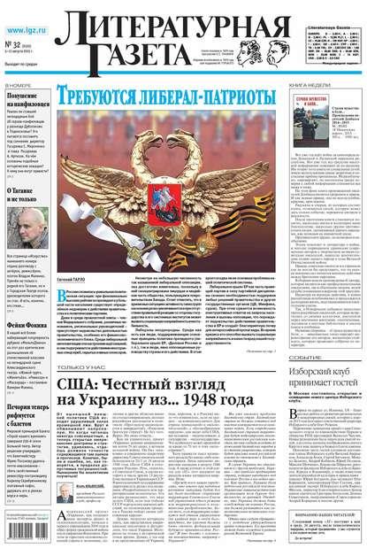 Литературная газета №32 (6520) 2015 фото