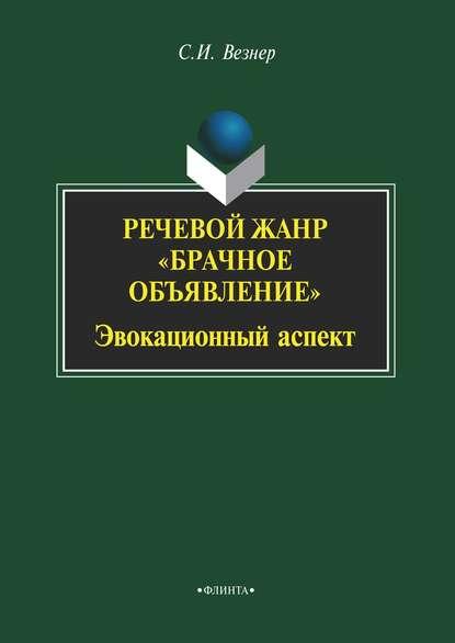 С. И. Везнер Речевой жанр «Брачное объявление». Эвокационный аспект