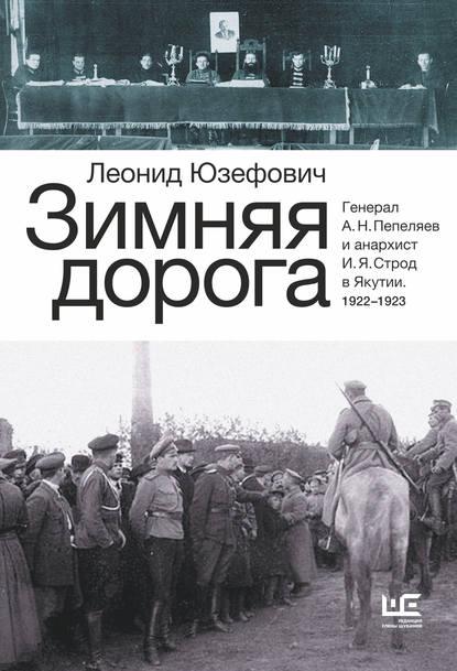 Зимняя дорога. Генерал А. Н. Пепеляев