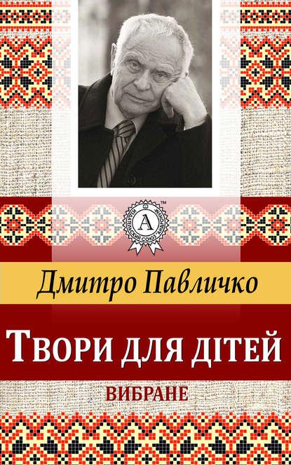 Дмитро Павличко Твори для дітей Вибране євген гребінка вибране