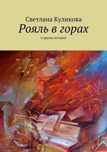читать книги автор светлана