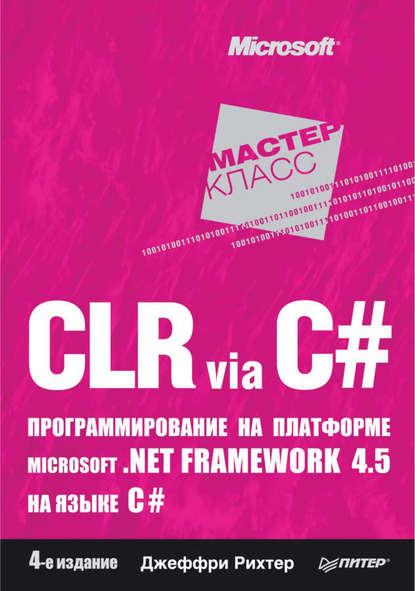CLR via C#. Программирование на платформе Microsoft