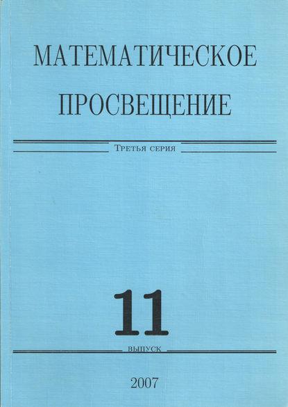 Сборник статей Математическое просвещение. Третья серия. Выпуск 11